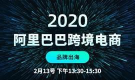 阿里巴巴2020数字化品牌出海直播