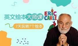 【英文绘本大师课之卡尔爷爷 Eric Carle】7天玩转7个绘本