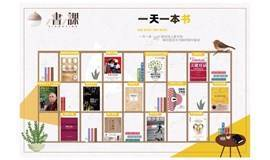 建业世和府&樊登读书企业版一书一课----【寻找阅读之家】