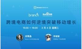 Branch+百度网络研讨会:跨境电商如何逆境如破移动增长