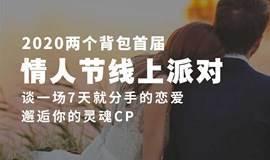 百人线上CP派对VOL.02 | 快来邂逅你的灵魂伴侣,开启有爱的2020吧!