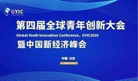 """2020全球青年创新大会暨""""金领奖""""年度盛典"""
