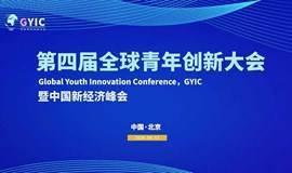 第四届全球青年创新大会(2020)