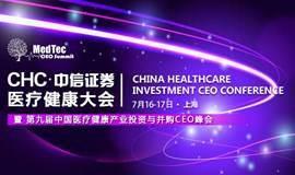 CHC·中信证券医疗健康大会暨第九届中国医疗健康产业投资与并购CEO峰会
