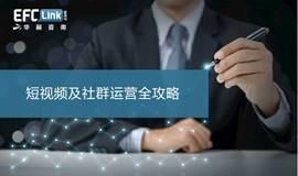 短视频及社群运营全攻略(上海-4月10日)