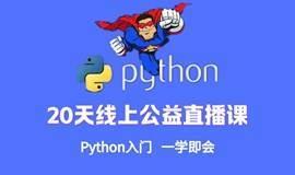 20天线上直播Python入门课免费学