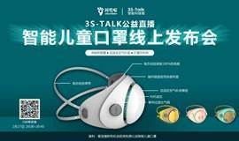 "3S-Talk智能科技圈-阿巴町直播""智能儿童口罩线上发布会"""