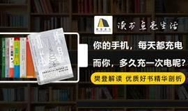 樊登读书 |《你的生存本能正在杀死你》李茶的减肥书单2书友分享交流沙龙