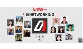 """""""云Networking""""邀请:麦肯锡、斯坦福的小伙伴和你有一样的职场焦虑"""