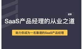 SaaS产品经理的从业之道