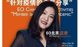 "EO企业家分享抗""疫""心得"