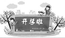 樊登读书·如何帮助孩子尽快适应开学节奏