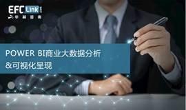 POWER BI商业大数据分析&可视化呈现(成都-7月24日)