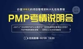 PMP考情分析会