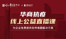 时代华商线上公益直播课程