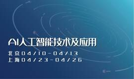 上海4月AI人工智能技术及应用