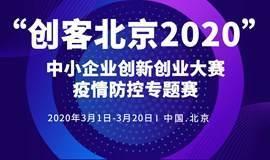 """""""创客北京2020""""中小企业创新创业大赛疫情防控专题赛"""