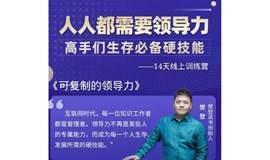 樊登读书·14天《可复制的领导力》
