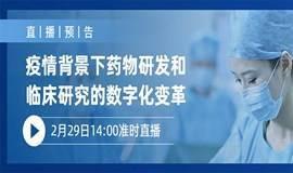 【活动报名】疫情背景下药物研发和临床研究的数字化变革