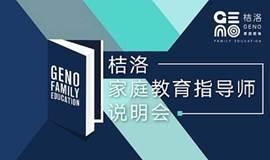 家庭教育指导师职业资格考试说明会丨4月12日(周日场)
