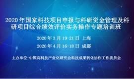 2020年国家科技项目申报与科研资金管理及科研项目综合绩效评价实务操作专题培训班(3月上海)