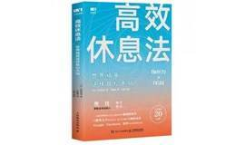 樊登读书富阳授权点线上读书分享会--《高效休息法》
