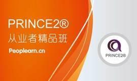 PRINCE®2 从业者线上精品课