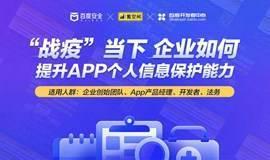 """【线上课堂】""""战疫""""当下 企业如何提升APP个人信息保护能力"""