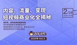 【河豚学院】揭秘短视频变现的实操大法!