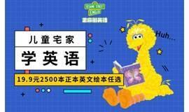 【启蒙英语绘本】2500本英文正版儿童故事绘本仅需19.9元 —— 一座线上图书馆