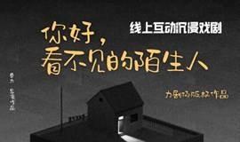 中国首个线上互动戏剧《你好,看不见的陌生人》