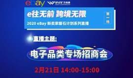 2020年eBay新卖家磐石计划之电子品类招商专场