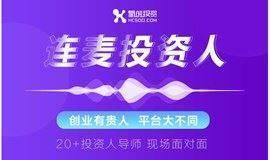 杭州第20期氢创投资人连麦|创业有贵人 平台大不同