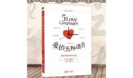 【樊登读书-下班后夜校】《爱的五种语言》每个人都有爱与被爱的需要