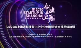 2020年上海市科技型中小企业创新资金申报网络培训