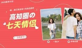 【杭州3.29周日晚】cp6.0线上互选配对,我们来谈场7天的恋爱吧