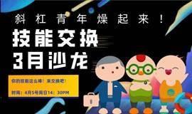 【东莞职人圈】2020来聚会吧:技能交换+资源拓展!