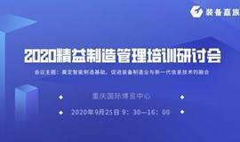 """第21届立嘉国际智能装备展·2020生产服务嘉年华——""""2020精益制造管理培训研讨会"""""""