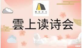 云上读诗会(每月一期)
