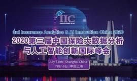 第三届中国保险大数据分析 与人工智能创新国际峰会