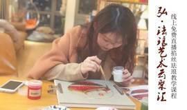 弘珐琅艺术云聚会,2020年3月29线上免费直播掐丝珐琅教学课程