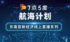 """7点5度""""航海计划""""之东南亚跨境电商线上分享"""
