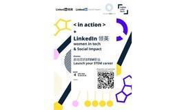 Ladies Who Tech & LinkedIn present:  开启你的STEM职业