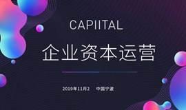 《资本运营》互联网金融以及企业上市等投融资管理