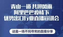 防疫物资出口-阿里巴巴上海区域跨境电商专场招商会