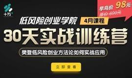 【线上30天训练营】低风险创业学院