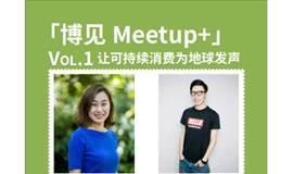 「博见Meetup+」Vol.1: 让可持续消费为地球发声
