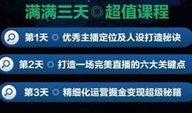 【中国新零售联盟】核心训练营:从0到1,从素人主播到带货达人如何做?