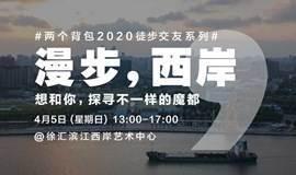 拒宅主义 第208期 | #CP徒步交友#想和你漫步西岸,感受最文艺的上海【4.5已成行】