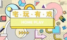 Home Play宅玩有戏 |(二) 停课不停学,Drama玩起来!